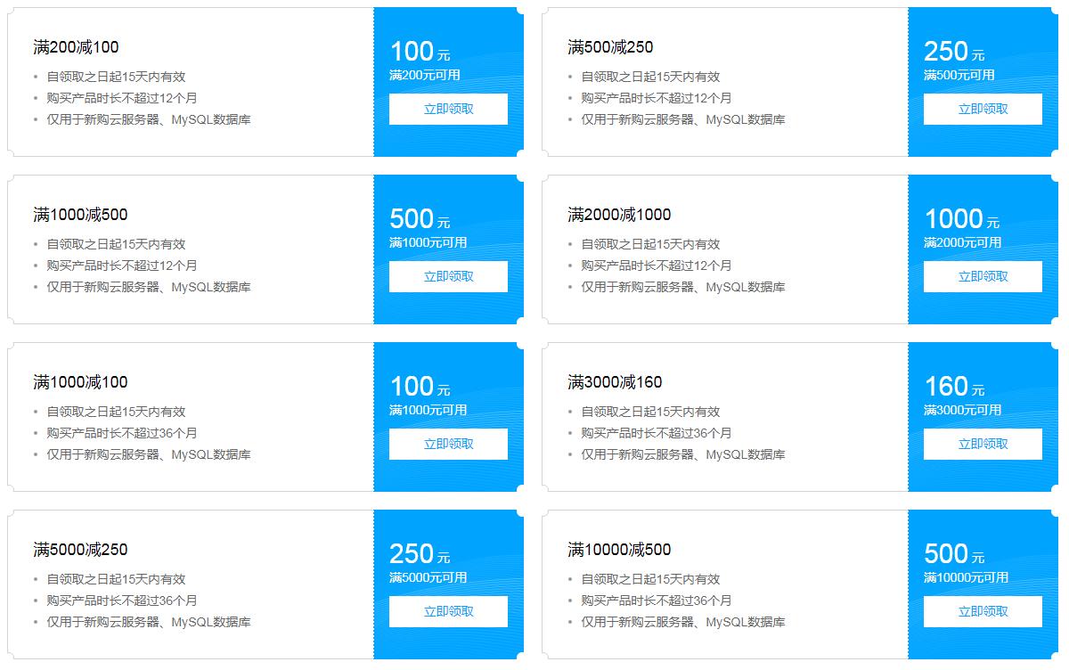 腾讯云秒杀活动延期到6月30日_云服务器最低1核2G首年95元!